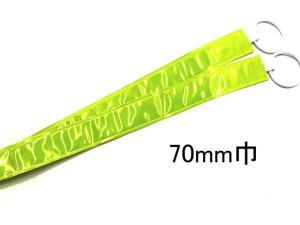 画像1: 【受注生産品】 雑踏警備用 分断ロープ(蛍光反射)70mm幅(幅広) 持ち手プラスチック輪っか付