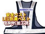 安全ベスト名入れ加工賃 1か所@350円〜(10着以上でオーダー承ります)