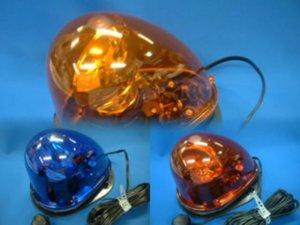 画像1: 警備・保安用 車載用回転灯(白熱球) 12V 24V用