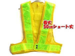 画像1: ショート丈ベスト  7cm幅 着丈50cm 黄メッシュ・イエロー反射