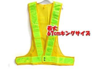 画像1: キングサイズ 夜光チョッキ 7cm幅 幅広 黄メッシュ・イエロー反射 着丈67cm