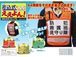 画像1: 差込式 防犯パトロールゼッケン『差込式でA4(ええよん!)』