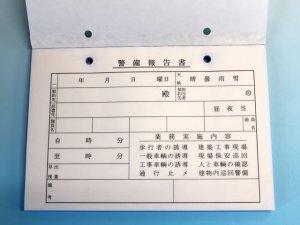 画像1: 警備報告書