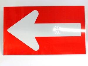 画像2: 工事用 矢印板 コーンサイン