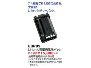 画像1: アルインコ トランシーバー・デジタル簡易無線 DPS70用LI-ION大容量充電池パック