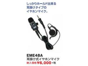 画像1: アルインコ トランシーバー・デジタル簡易無線 DPS70用耳掛け式イヤホンマイク