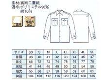 他の写真1: 夏 警備用 長袖シャツ 紺 (中国生地使用分)