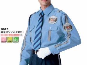 画像1: 夏 警備用 長袖シャツ 水色(反射付き) 中国製生地使用分