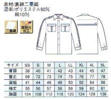 他の写真2: 夏 警備用 長袖シャツ 水色(反射付き) 中国製生地使用分