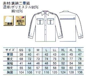 画像2: 夏 警備用 長袖シャツ 水色(反射付き) 中国製生地使用分