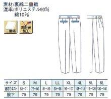 他の写真1: 警備用 夏アジャスターパンツ 紺(中国製生地使用分)