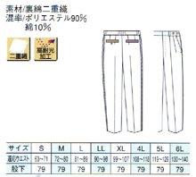 他の写真2: 警備用 夏アジャスターパンツ 紺 (反射付き)中国製生地使用分
