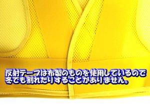 画像3: 【冬でも割れない】 夜光チョッキ・安全ベストNK-III 5cm幅 黄メッシュ・黄反射 【日本製】