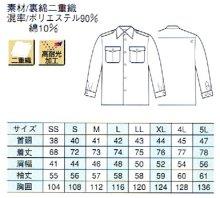 他の写真1: 夏 警備用 長袖シャツ 紺