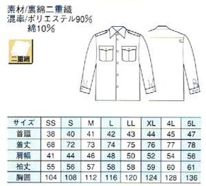 画像2: 夏 警備用 長袖シャツ 水色