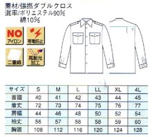 他の写真1: 夏 警備用 長袖シャツ (花紺)