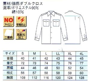 画像2: 夏 警備用 長袖シャツ ブルー