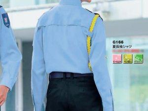 画像2: 夏 警備用 G166長袖シャツ 水色