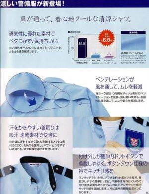 画像3: 夏 警備用 G166長袖シャツ 水色