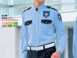 画像1: 夏 警備用 G166長袖シャツ 水色