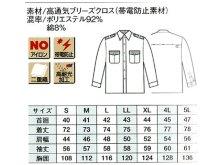 他の写真1: 夏 警備用 G166長袖シャツ 水色