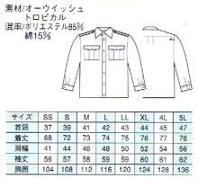 他の写真1: 夏 警備用 長袖シャツ グレーツートン