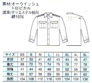 画像2: 夏 警備用 長袖シャツ グレーツートン