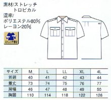 他の写真2: 夏 警備用 G213長袖/G203半袖シャツ グレー