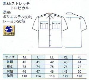 画像4: 夏 警備用 G213長袖/G203半袖シャツ グレー