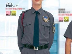 画像1: 夏 警備用 G213長袖シャツ グレー