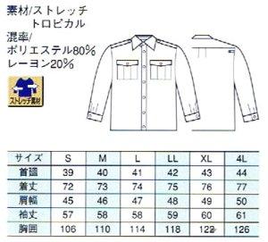 画像2: 夏 警備用 G215長袖シャツ 濃紺