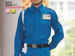 画像1: 夏 警備用 長袖シャツ ブルー