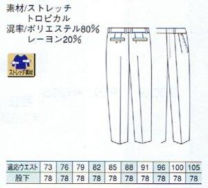 画像2: 警備用 夏パンツ 濃紺