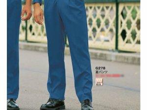 画像1: 警備用 夏パンツ ブルーグレー