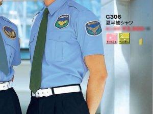 画像2: 夏 警備用 G316長袖/G306半袖シャツ 水色