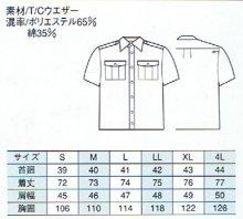 他の写真2: 夏 警備用 G316長袖/G306半袖シャツ 水色