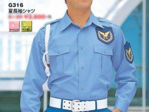 画像1: 夏 警備用 G316長袖シャツ 水色