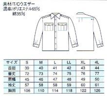 他の写真1: 夏 警備用 G316長袖シャツ 水色
