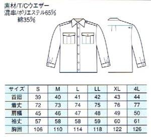 画像2: 夏 警備用 G316長袖シャツ 水色