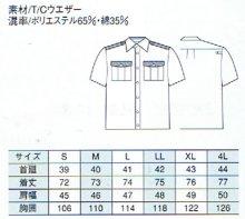 他の写真3: 夏 警備用 G363長袖/G353半袖シャツ 薄いグレーツートン