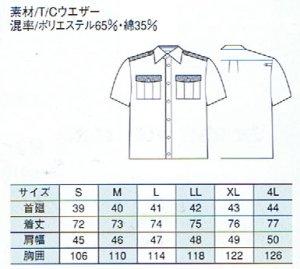 画像4: 夏 警備用 G363長袖/G353半袖シャツ 薄いグレーツートン