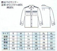 他の写真1: 夏 警備用 G363長袖シャツ 薄いグレーツートン