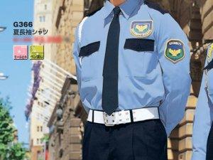 画像1: 夏 警備用 G366長袖シャツ 水色 紺 ツートン
