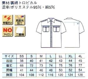 画像4: 夏 警備用 G418長袖/G408半袖 男女ペアシャツ 茶色