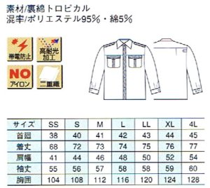 画像2: 夏 警備用 G414長袖 男女ペアシャツ グリーンツートン