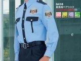 夏 警備用 G416長袖 男女ペアシャツ ブルー ツートン
