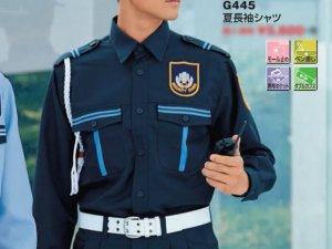 画像1: 夏 警備用 G445長袖シャツ 紺
