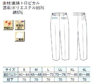 画像2: 警備用 女子用 夏脇ゴムパンツ 濃紺