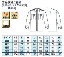 他の写真1: 冬 警備用 長袖男女ペシャツ 土色 グリーン ツートン