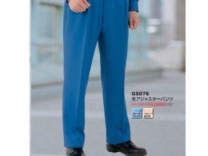 画像1: 警備用 冬アジャスターパンツ ブルー